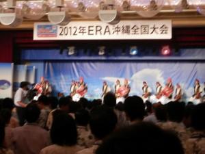 2012 ERA全国大会in沖縄の画像