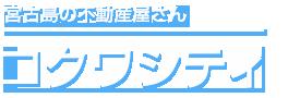 宮古島 不動産 土地物件|株式会社コクワシティ