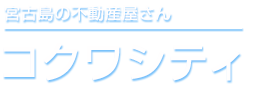 *宮古島 不動産 土地物件|株式会社コクワシティ